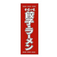 Japanese Style Door Decorated Art Flag Restaurant Sign Big Hanging Curtains -A59