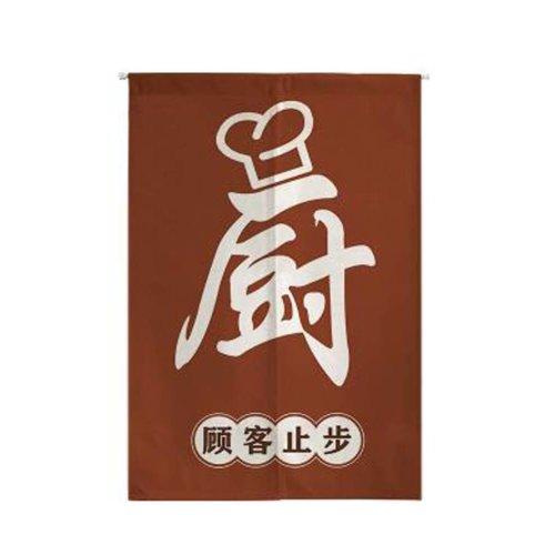 Chinese Style Half Curtain Kitchen Curtain Restaurant Valance, Brown