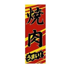Japanese Style Door Decorated Art Flag Restaurant Sign Big Hanging Curtains -A61